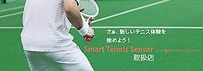 SmartTennisSensor取扱店